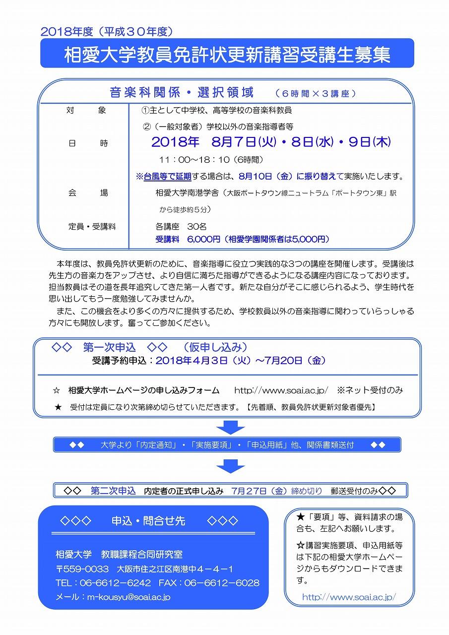 http://www.soai.ac.jp/information/lecture/2018kyoumenkousin_01.jpg