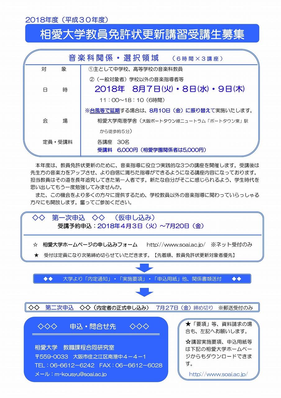 http://www.soai.ac.jp/information/lecture/2018kyoumenkousin_2_01.jpg
