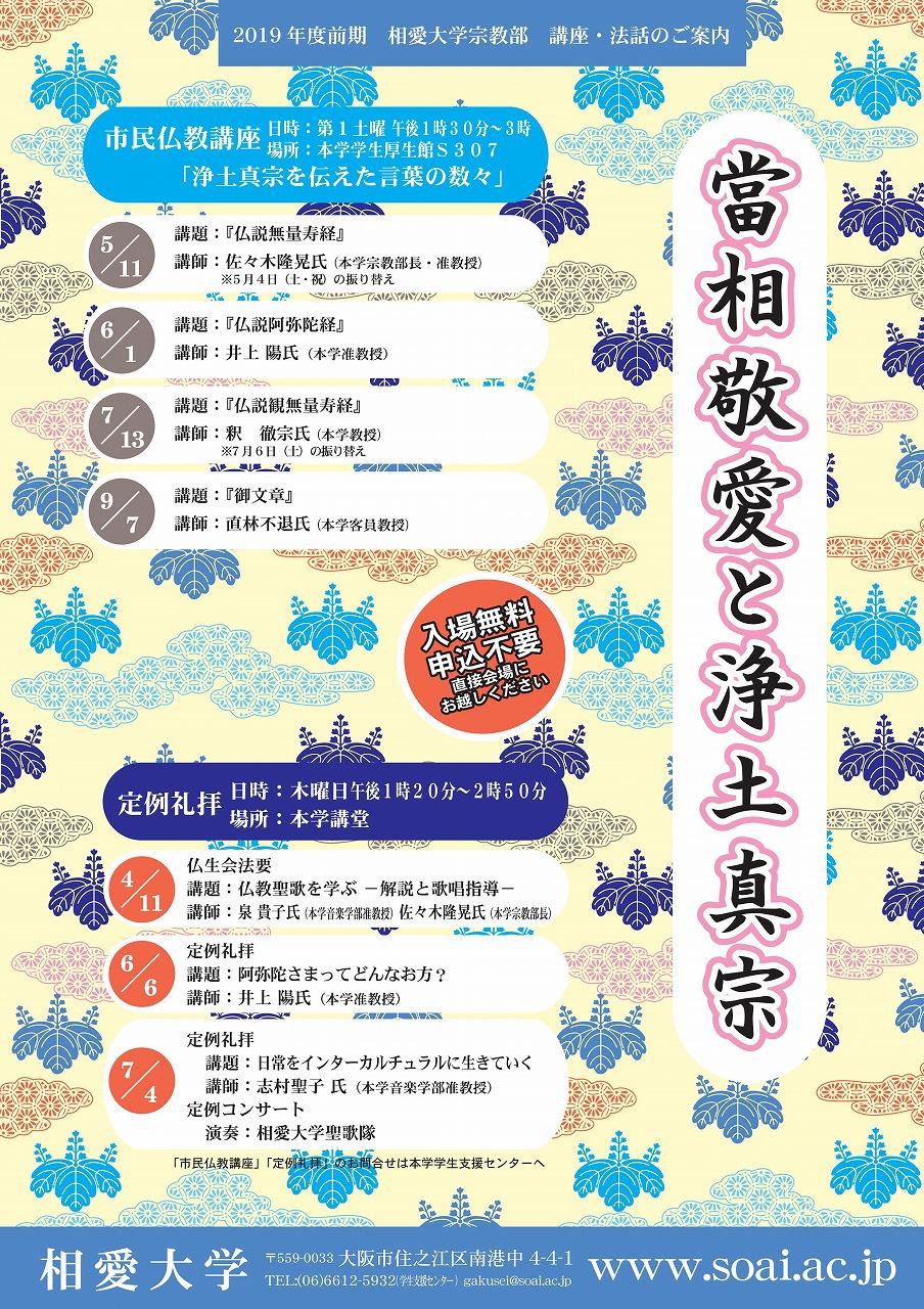 https://www.soai.ac.jp/information/lecture/2019_zennki_syukyo.jpg