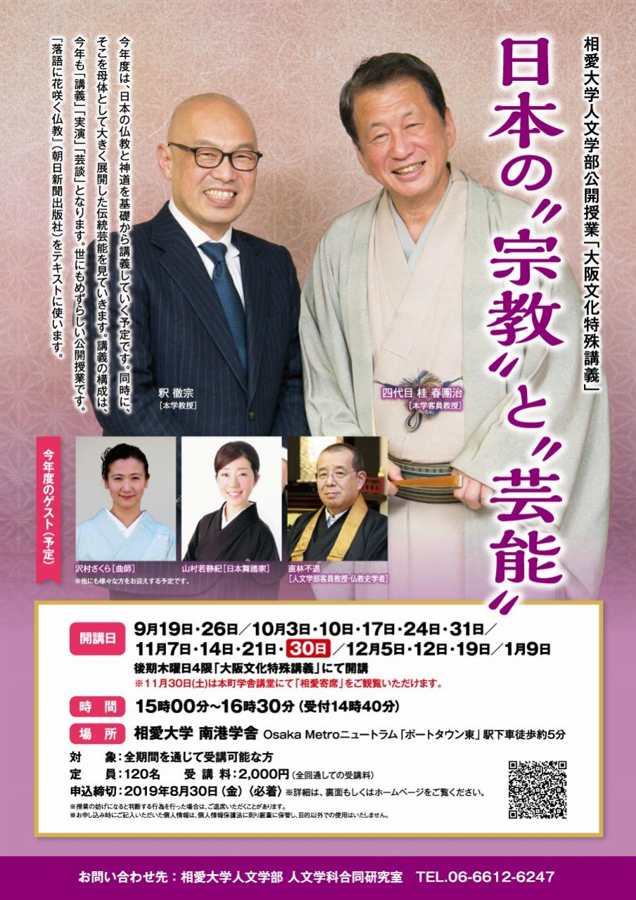 https://www.soai.ac.jp/information/lecture/2019soai_nihon_omote.jpg