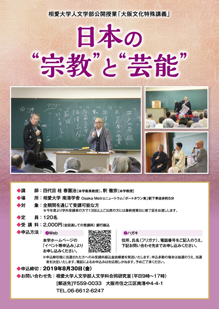 https://www.soai.ac.jp/information/lecture/2019soai_nihon_ura.jpg