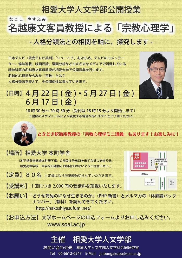 20160122_nakoshi.jpg