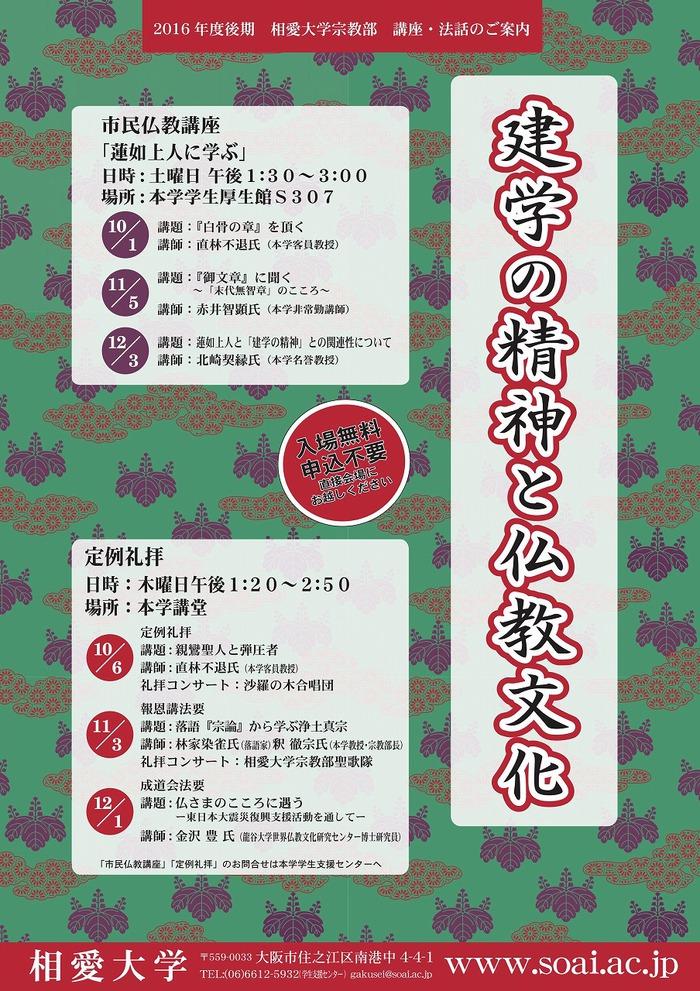 20160912_shukyou-lecture-latter.jpg