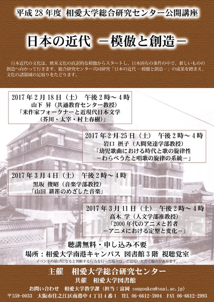 20170218_nihon-no-kindai.jpg