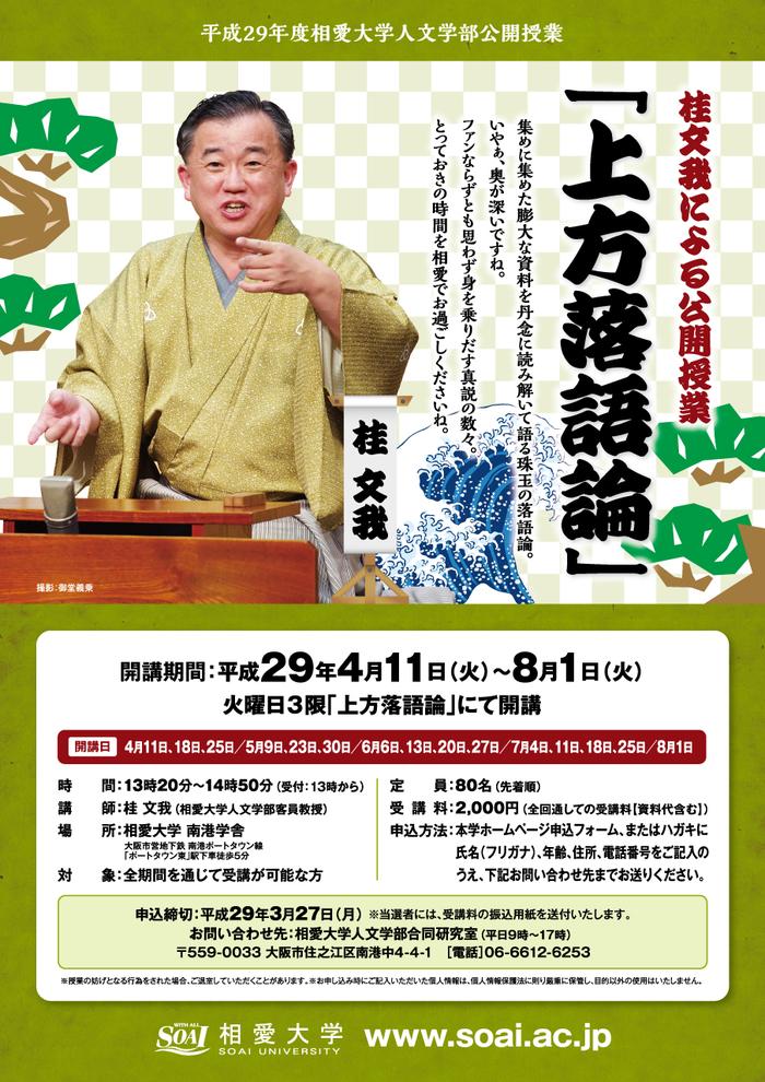 2017_kamigatarakugoron.jpg