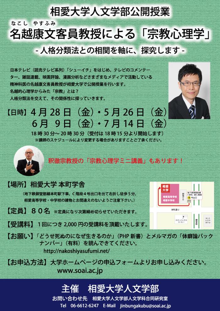 nakoshi2017.jpg
