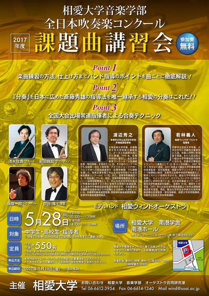 20170528_wind-kadaikyoku-lecture_01.jpg