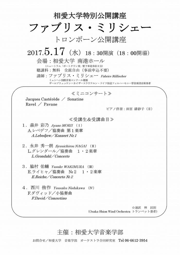 20170517_millischer_01.jpg