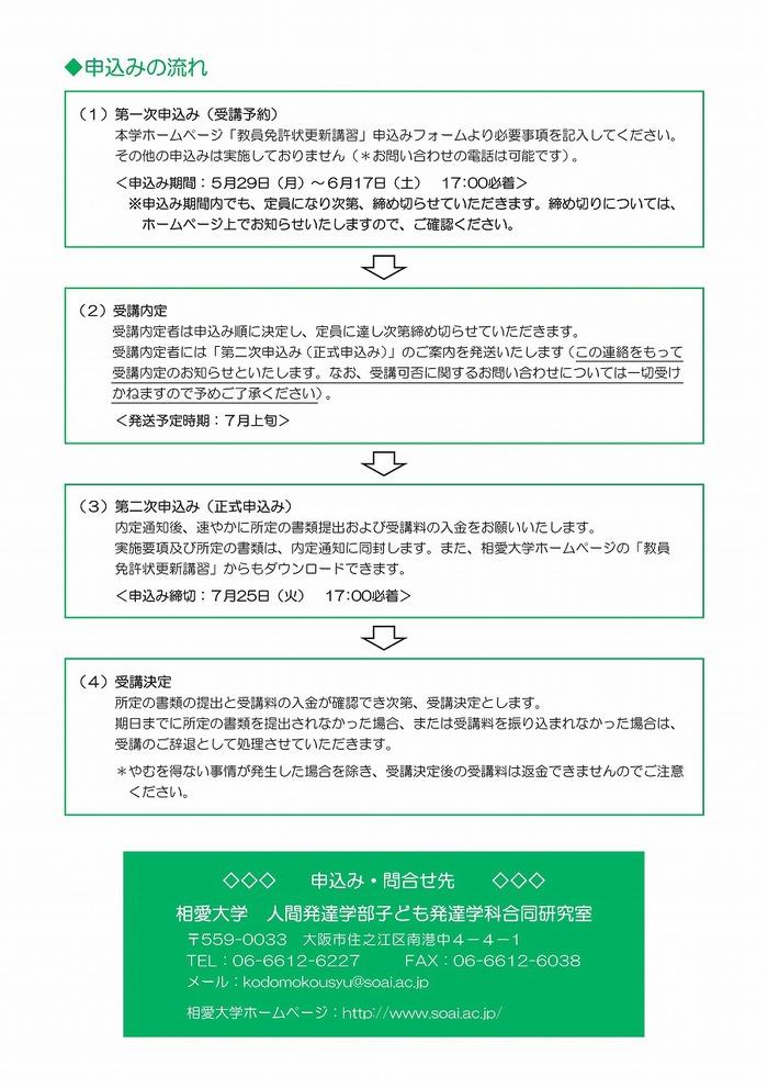 kyoumenkoushu_youchien_2017_03.jpg