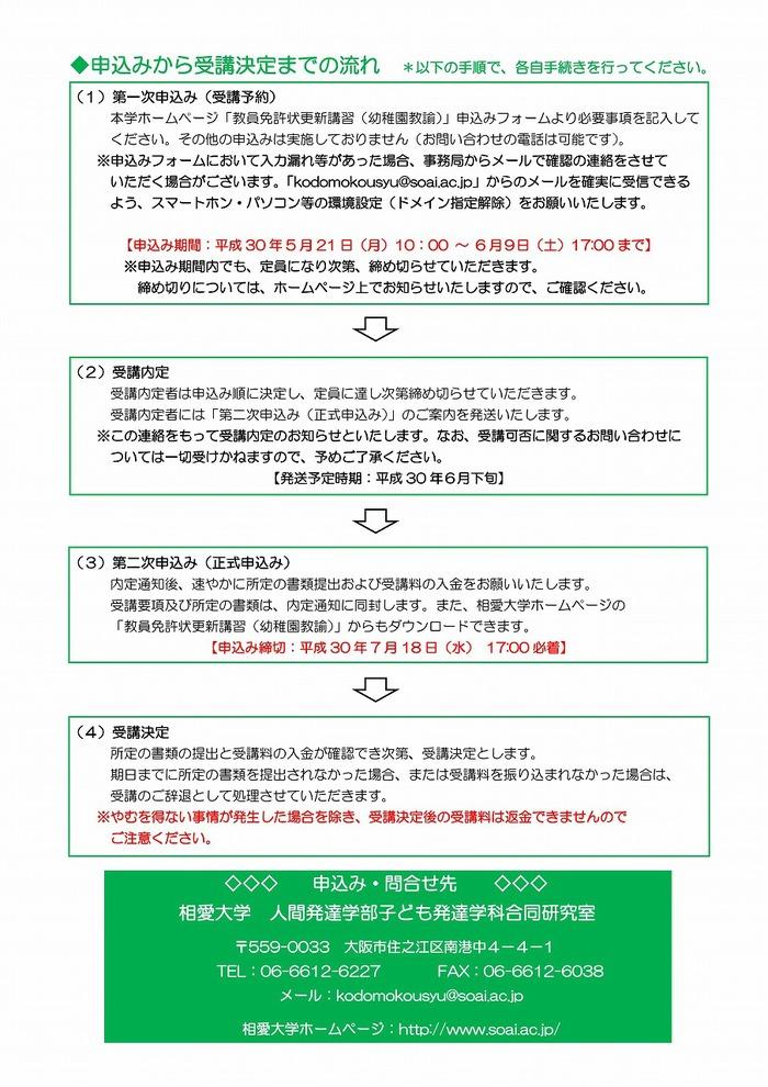 2018_kyoumen_youchien_03.jpg
