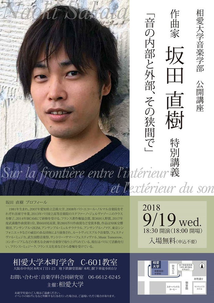 20180919_composition_lecture.jpg