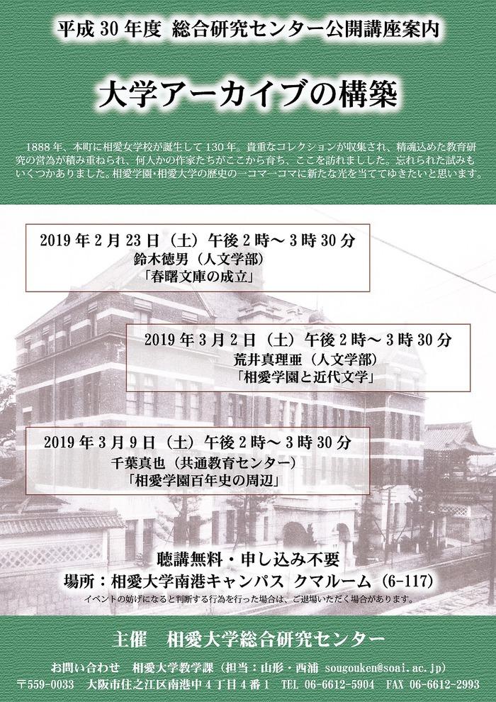 2019_sougoukenkyu.jpg