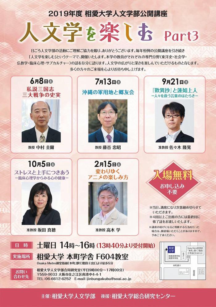 2019_jinbun_tanosimu.jpg