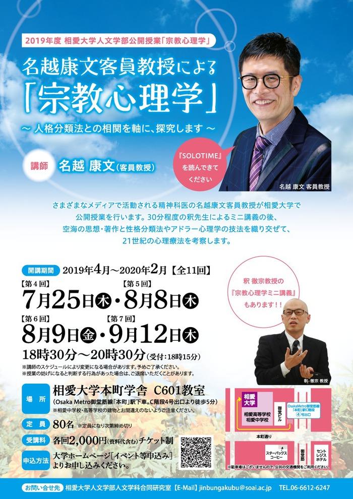 2019_nakoshi_2cool_00.jpg