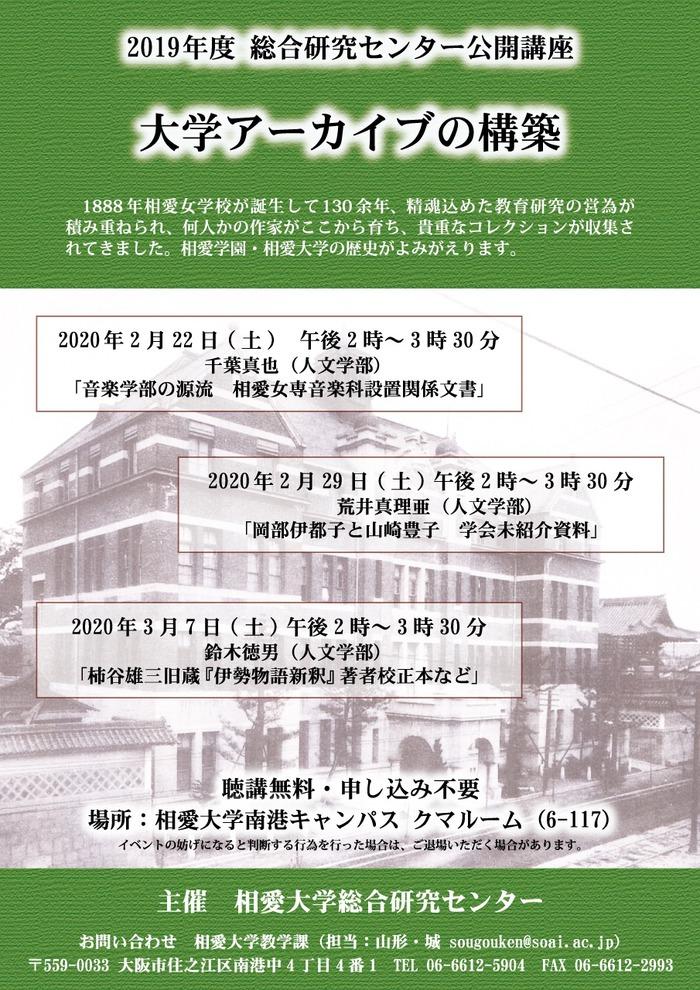 2020_sogokenkyu_kokai.jpg