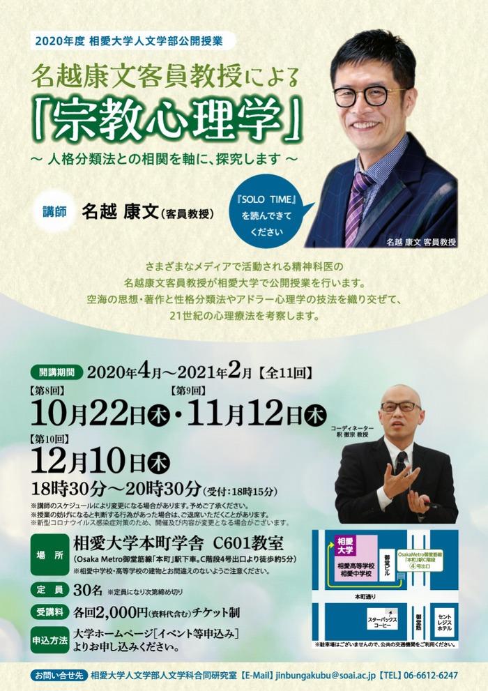2020_3cool_nakoshi.jpg