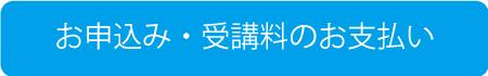 img_ticket_application_20180611.jpg