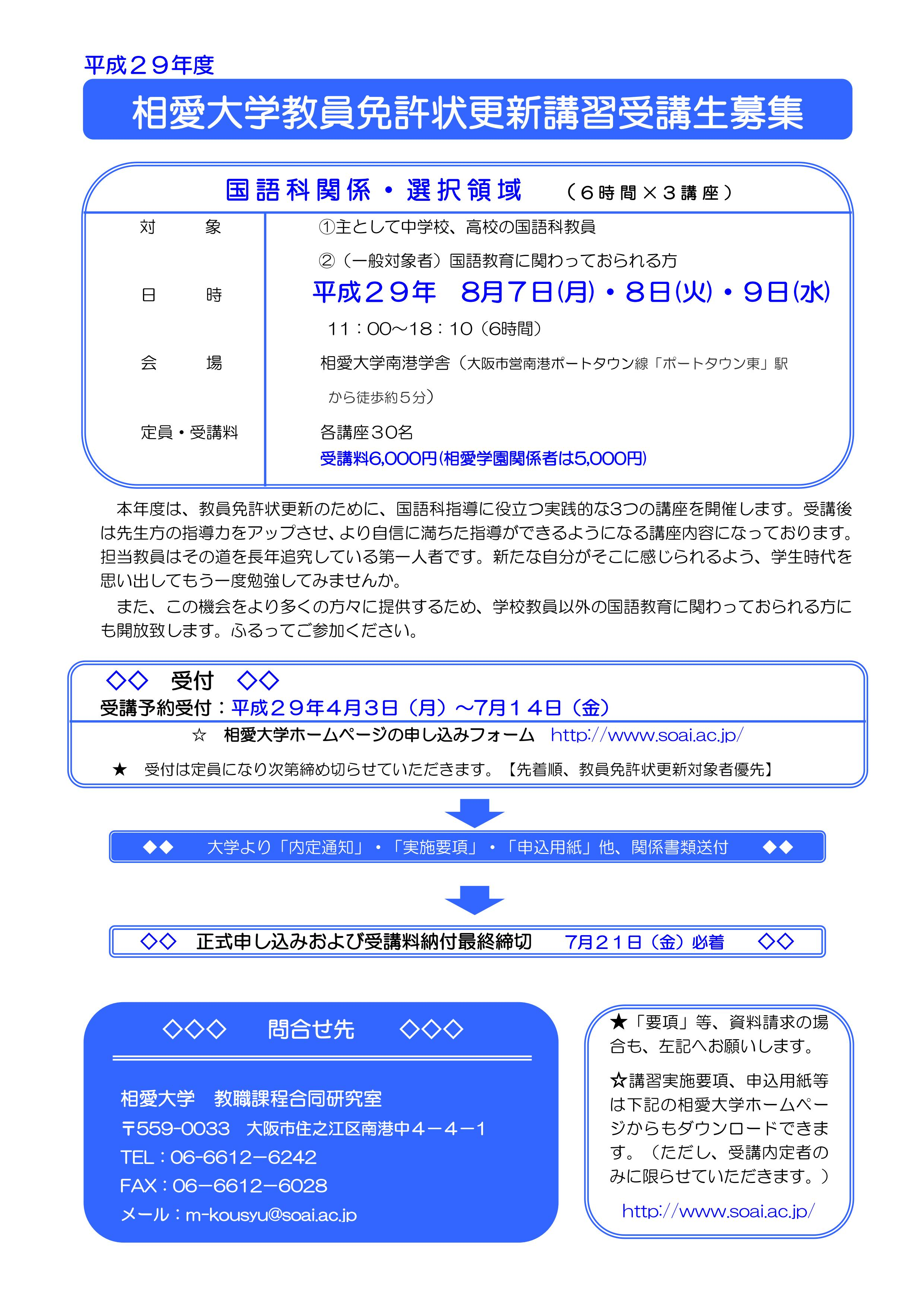 http://www.soai.ac.jp/information/lecture/kyoumen-koushu_2017_01.jpg
