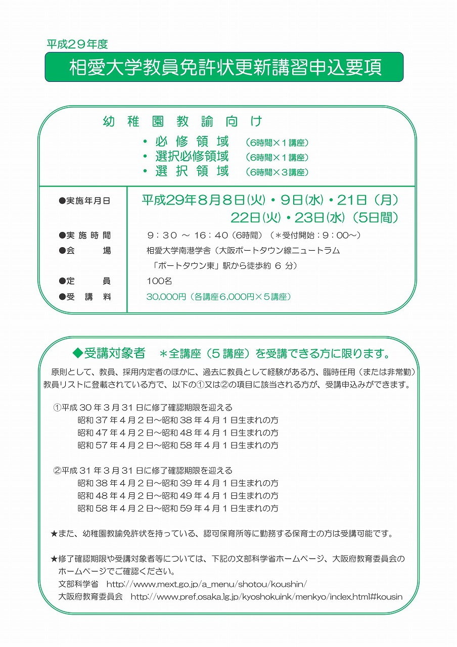 http://www.soai.ac.jp/information/lecture/kyoumenkoushu_youchien_2017.jpg
