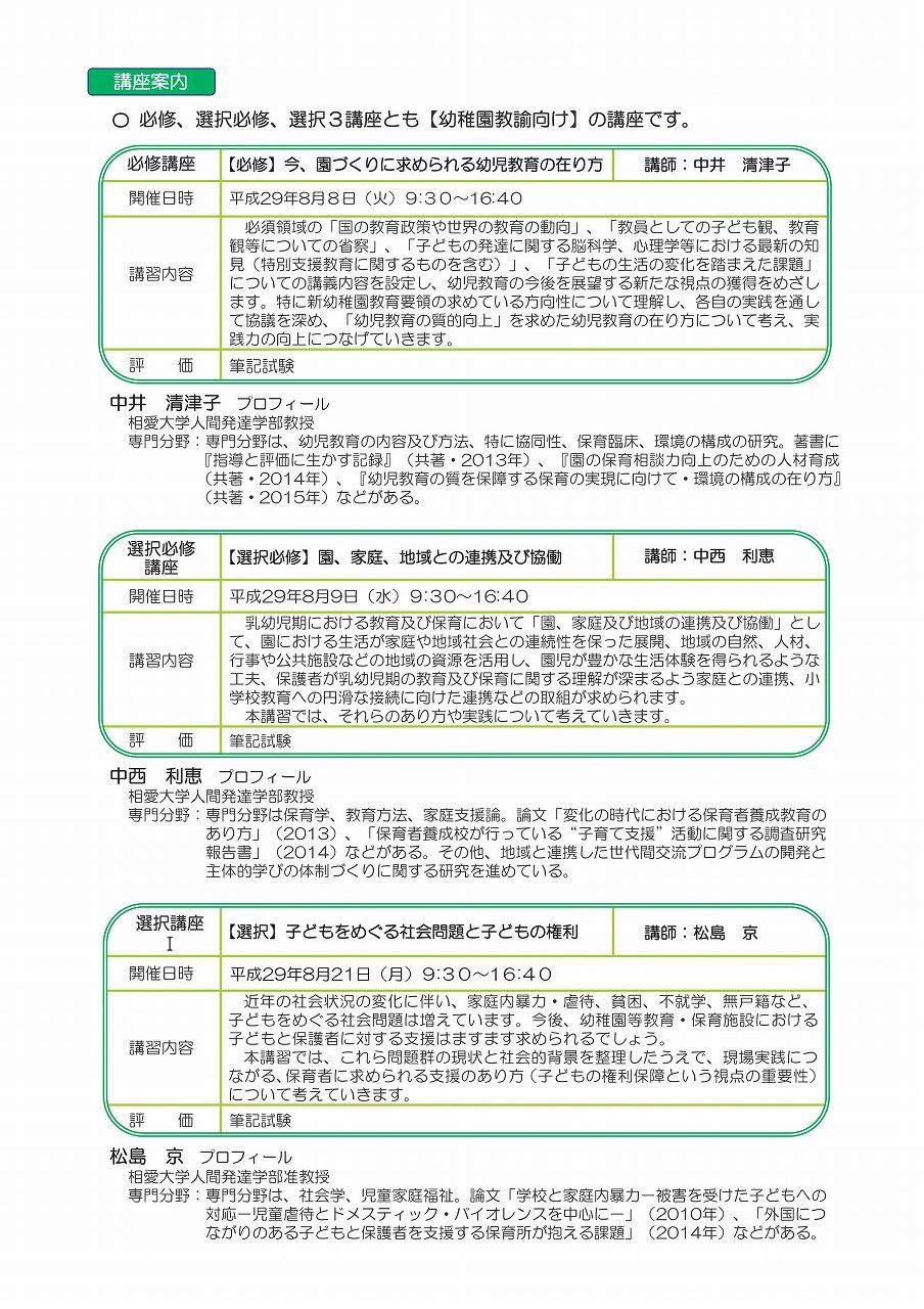 http://www.soai.ac.jp/information/lecture/kyoumenkoushu_youchien_2017_01.jpg