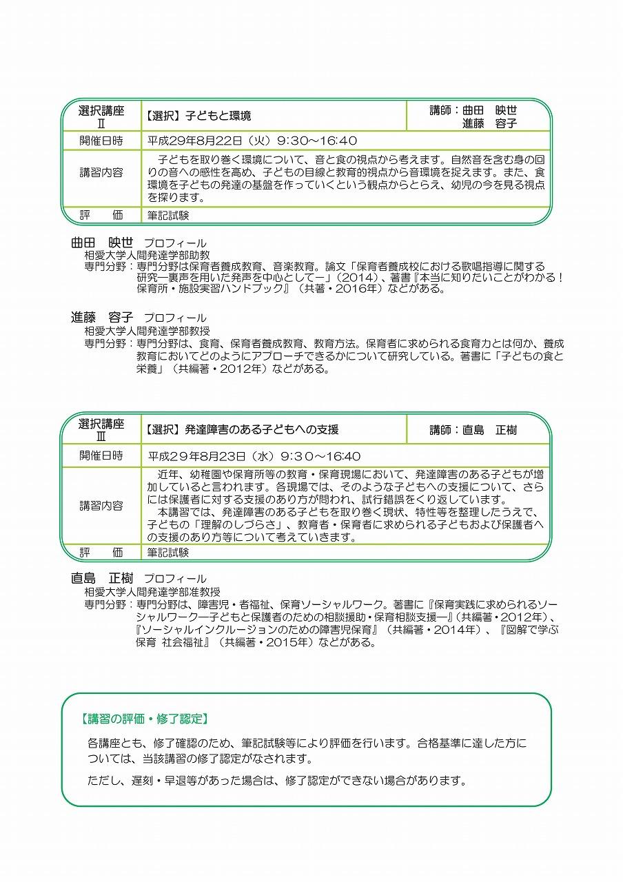 http://www.soai.ac.jp/information/lecture/kyoumenkoushu_youchien_2017_02.jpg
