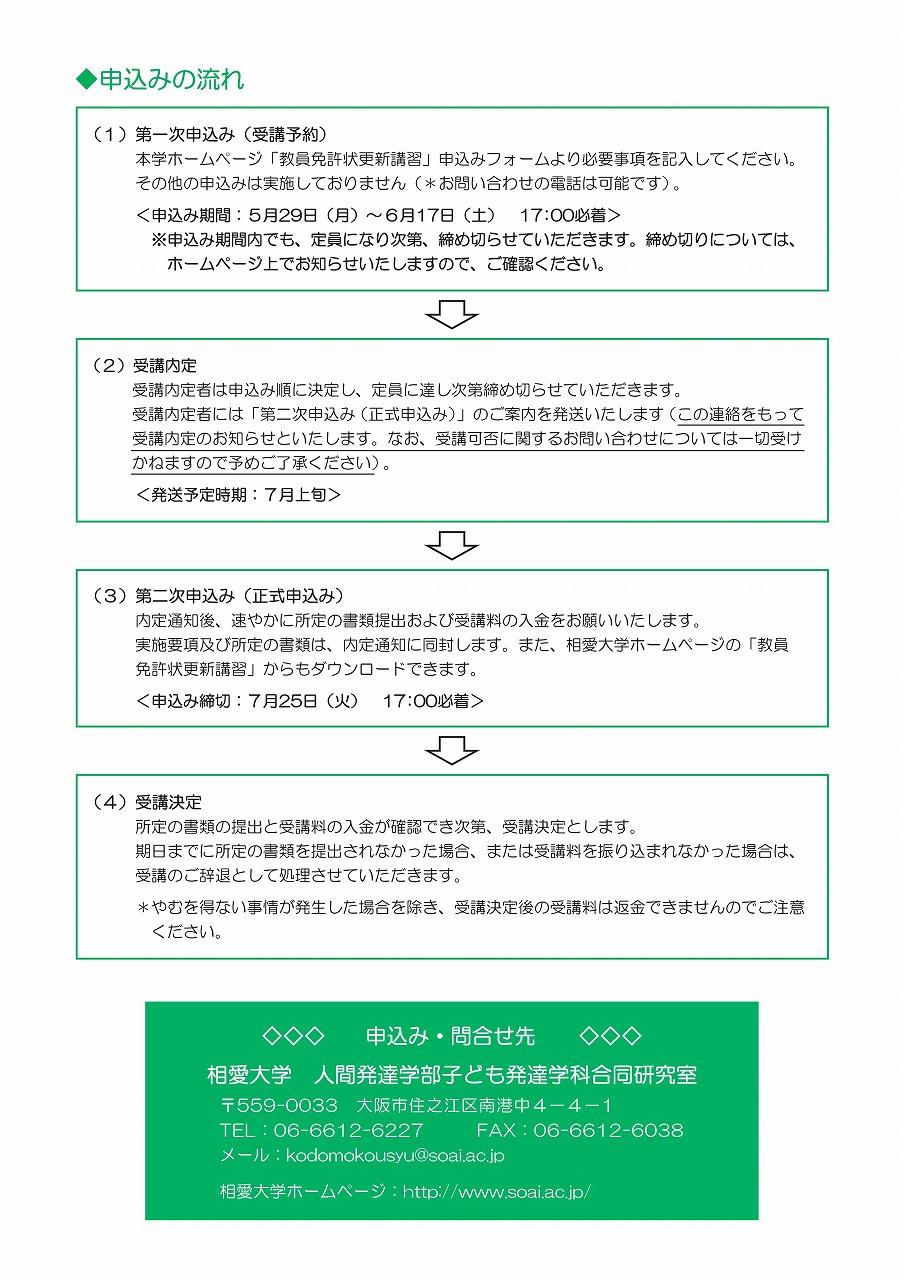 http://www.soai.ac.jp/information/lecture/kyoumenkoushu_youchien_2017_03.jpg