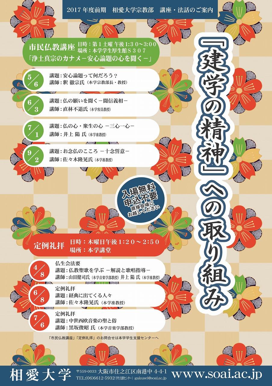 http://www.soai.ac.jp/information/lecture/religion-event_2017_zenki.jpg