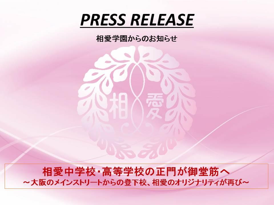 http://www.soai.ac.jp/information/news/1703_pressrelease01.JPG