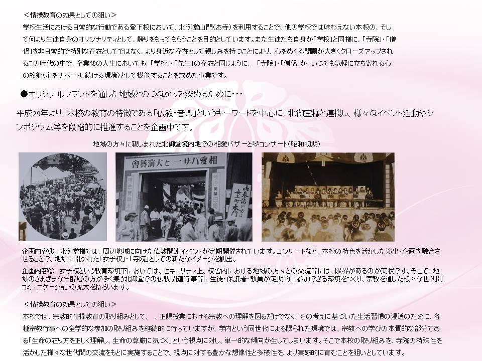 http://www.soai.ac.jp/information/news/1703_pressrelease05.JPG