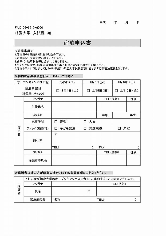 1night-stay-oc_application.jpg