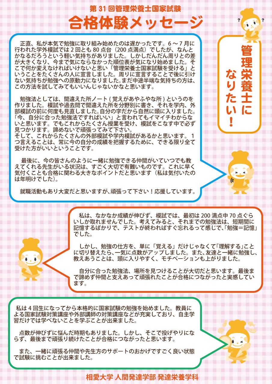 http://www.soai.ac.jp/information/news/2017_nutrision_result_b_3.jpg