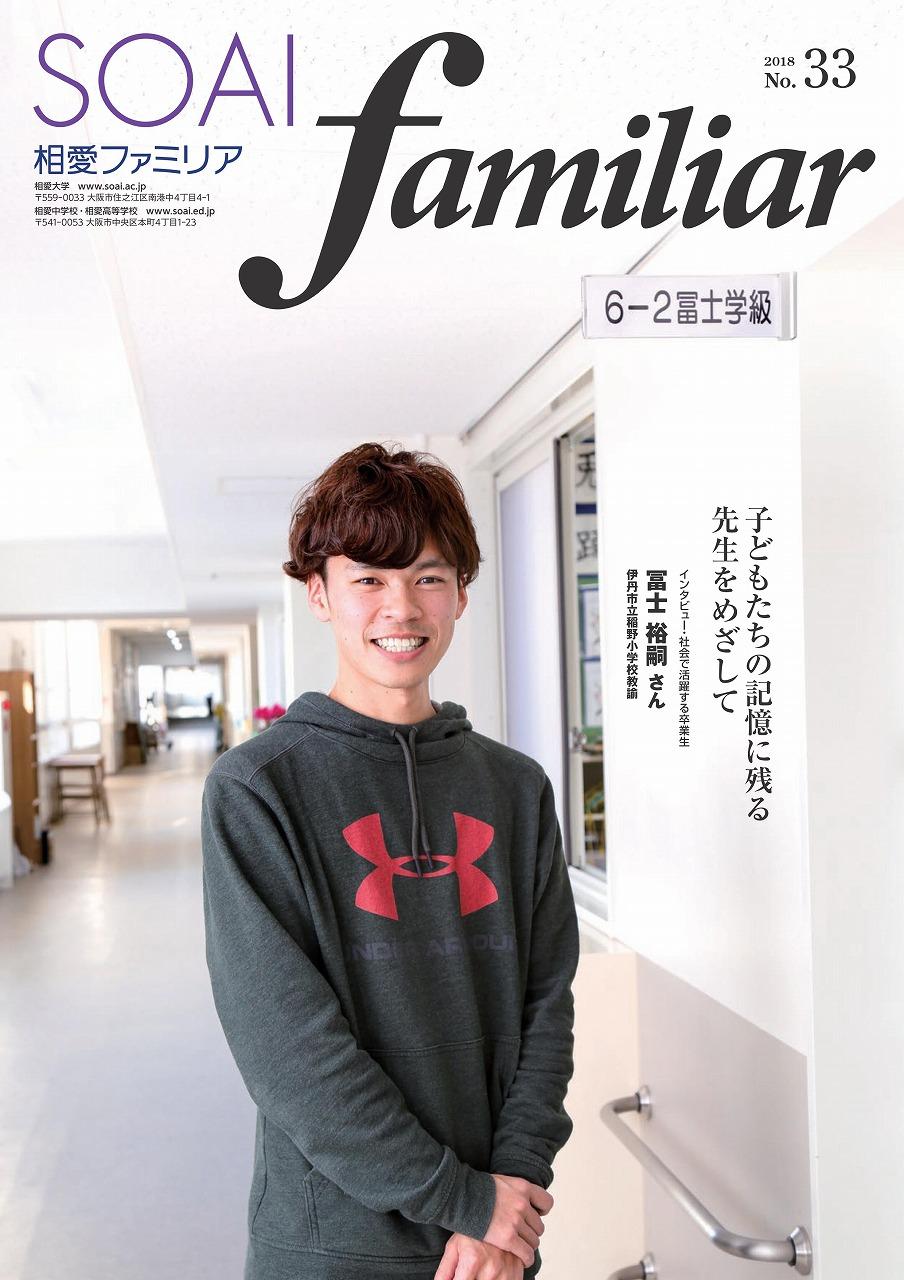 http://www.soai.ac.jp/information/news/2018_familiar_no33_0000.jpg