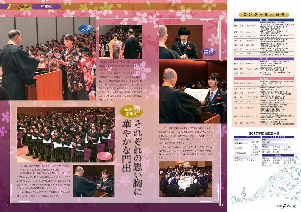http://www.soai.ac.jp/information/news/2018_familiar_no33_0007.jpg