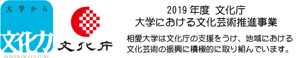 2019_bunkaryoku_soai.jpg