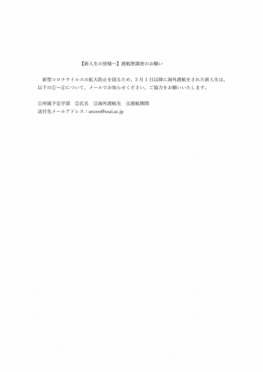 https://www.soai.ac.jp/information/news/20200401_travelresearch.jpg