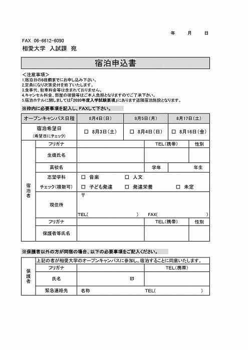 2020_oc-shukuhaku_application.jpg