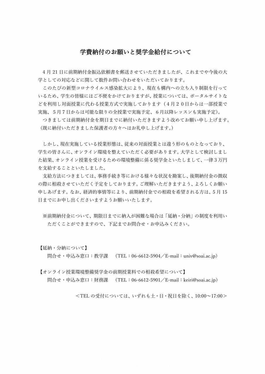 https://www.soai.ac.jp/information/news/2020_soaigakuhi_syogaku.jpg