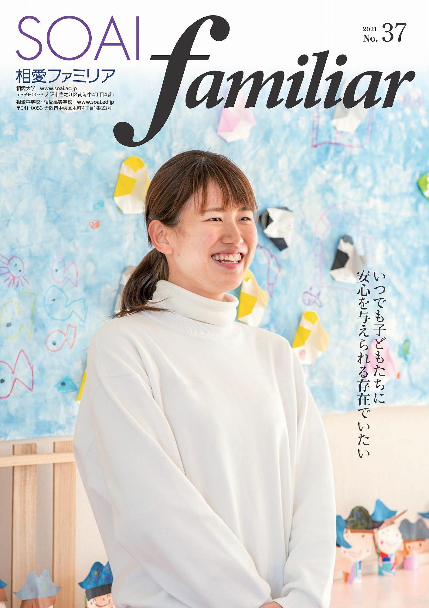 https://www.soai.ac.jp/information/news/2021_soaifamiliar.jpg