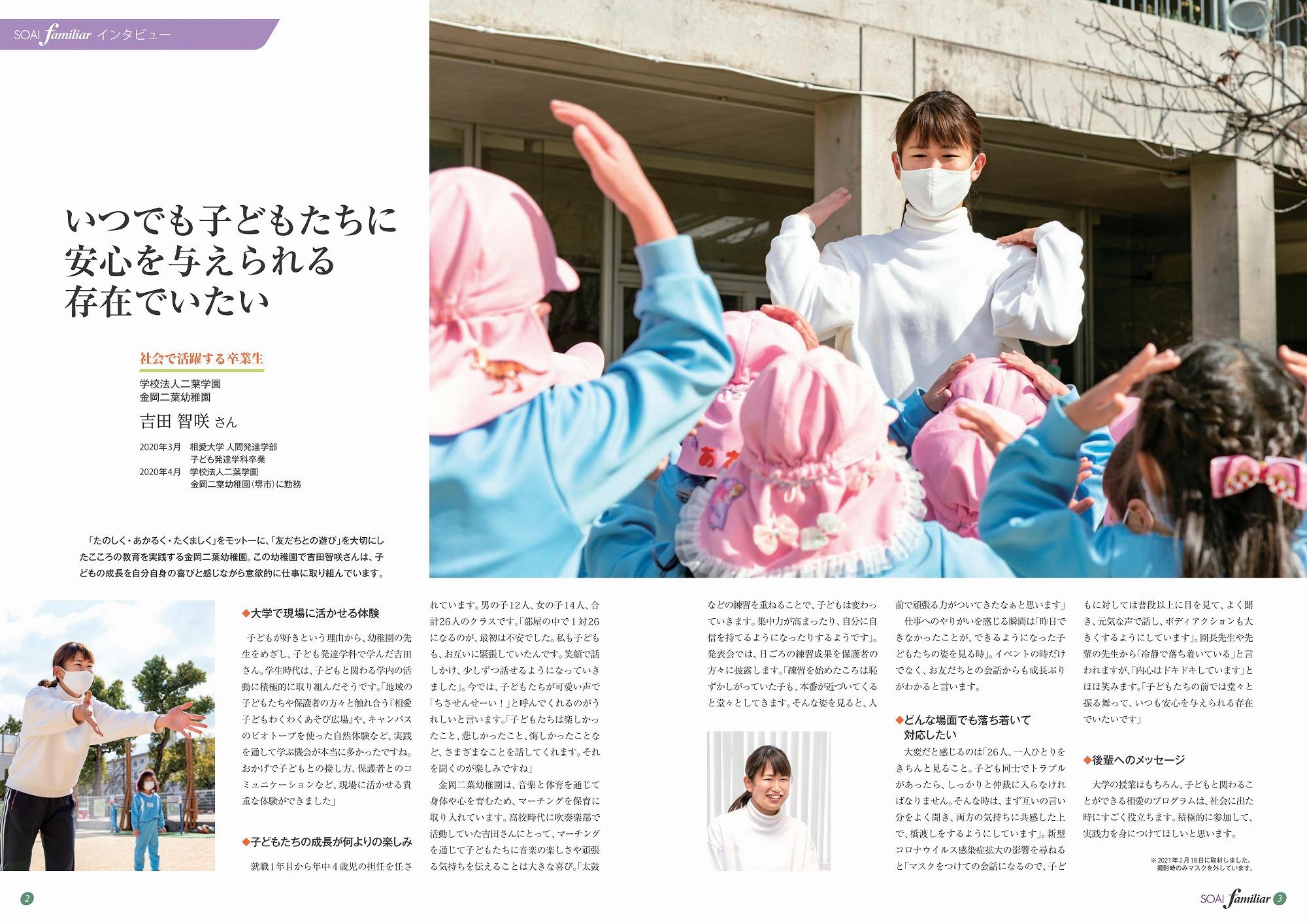 https://www.soai.ac.jp/information/news/2021_soaifamiliar_01.jpg