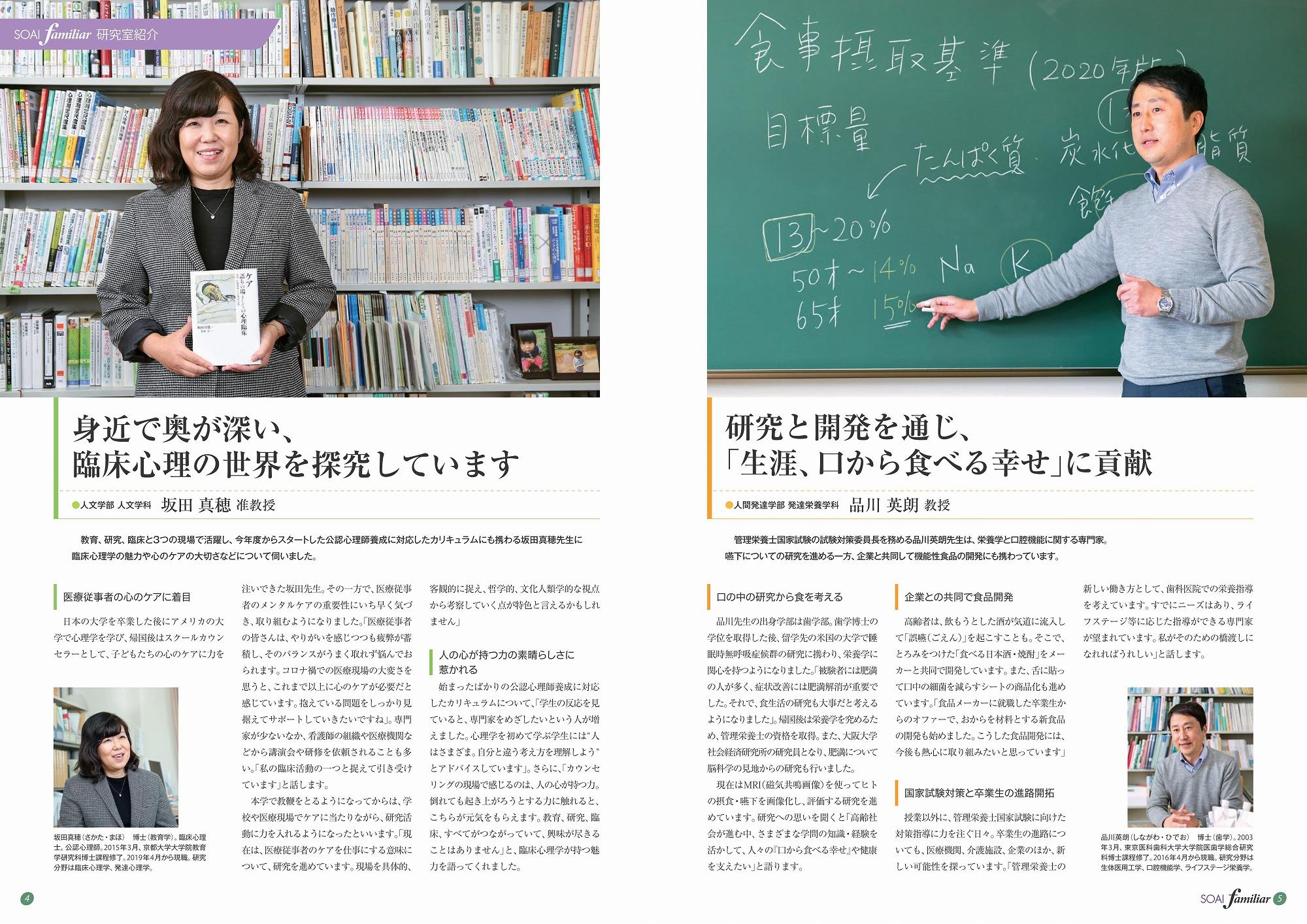 https://www.soai.ac.jp/information/news/2021_soaifamiliar_02.jpg