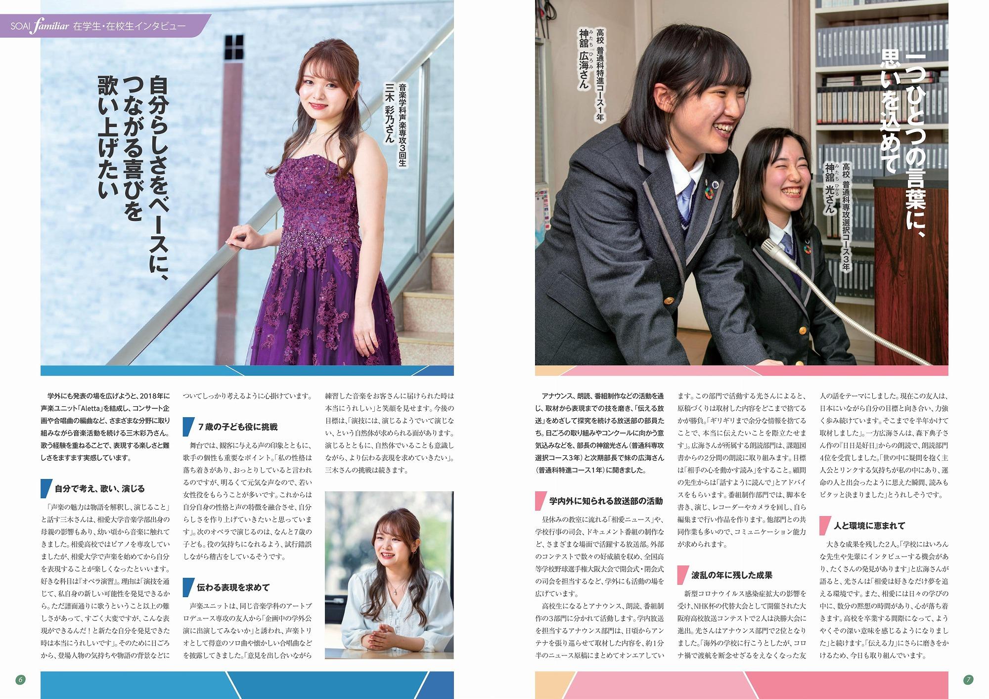 https://www.soai.ac.jp/information/news/2021_soaifamiliar_03.jpg