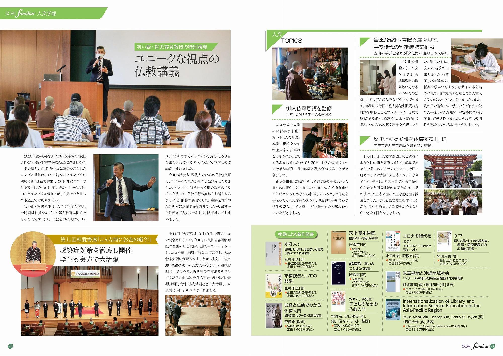 https://www.soai.ac.jp/information/news/2021_soaifamiliar_05.jpg