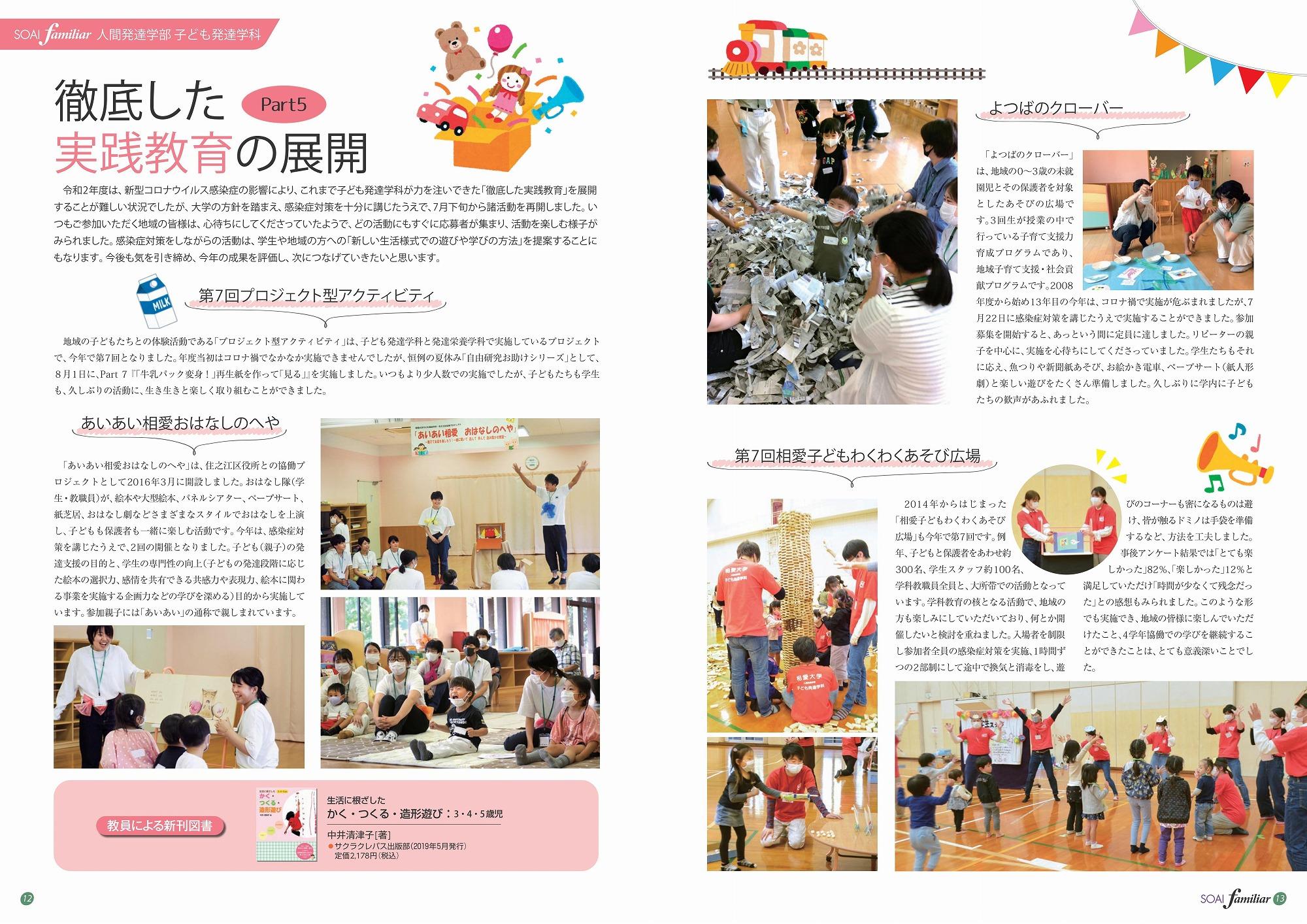https://www.soai.ac.jp/information/news/2021_soaifamiliar_06.jpg