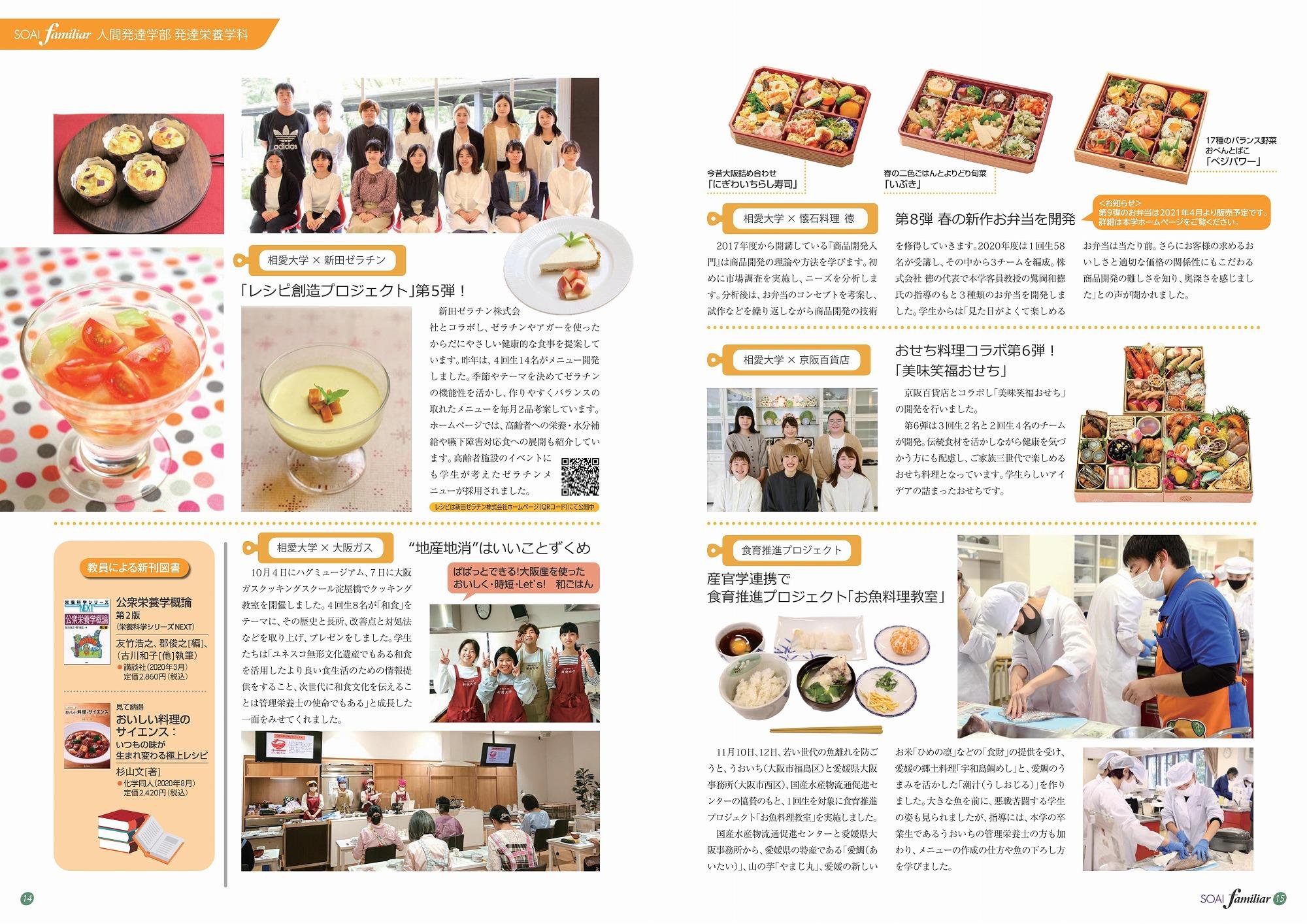 https://www.soai.ac.jp/information/news/2021_soaifamiliar_07.jpg