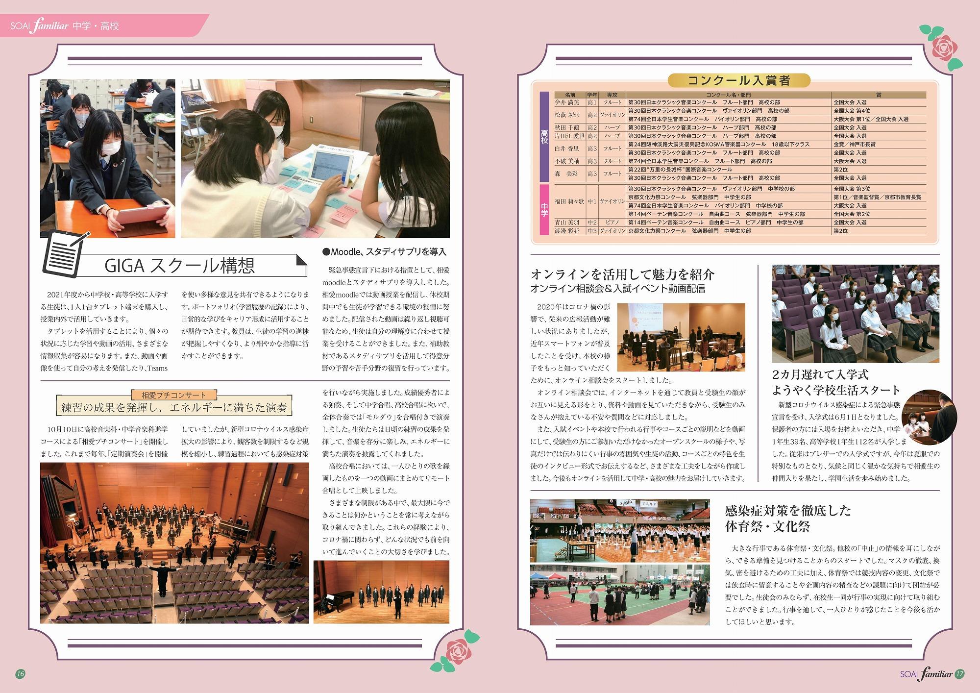 https://www.soai.ac.jp/information/news/2021_soaifamiliar_08.jpg