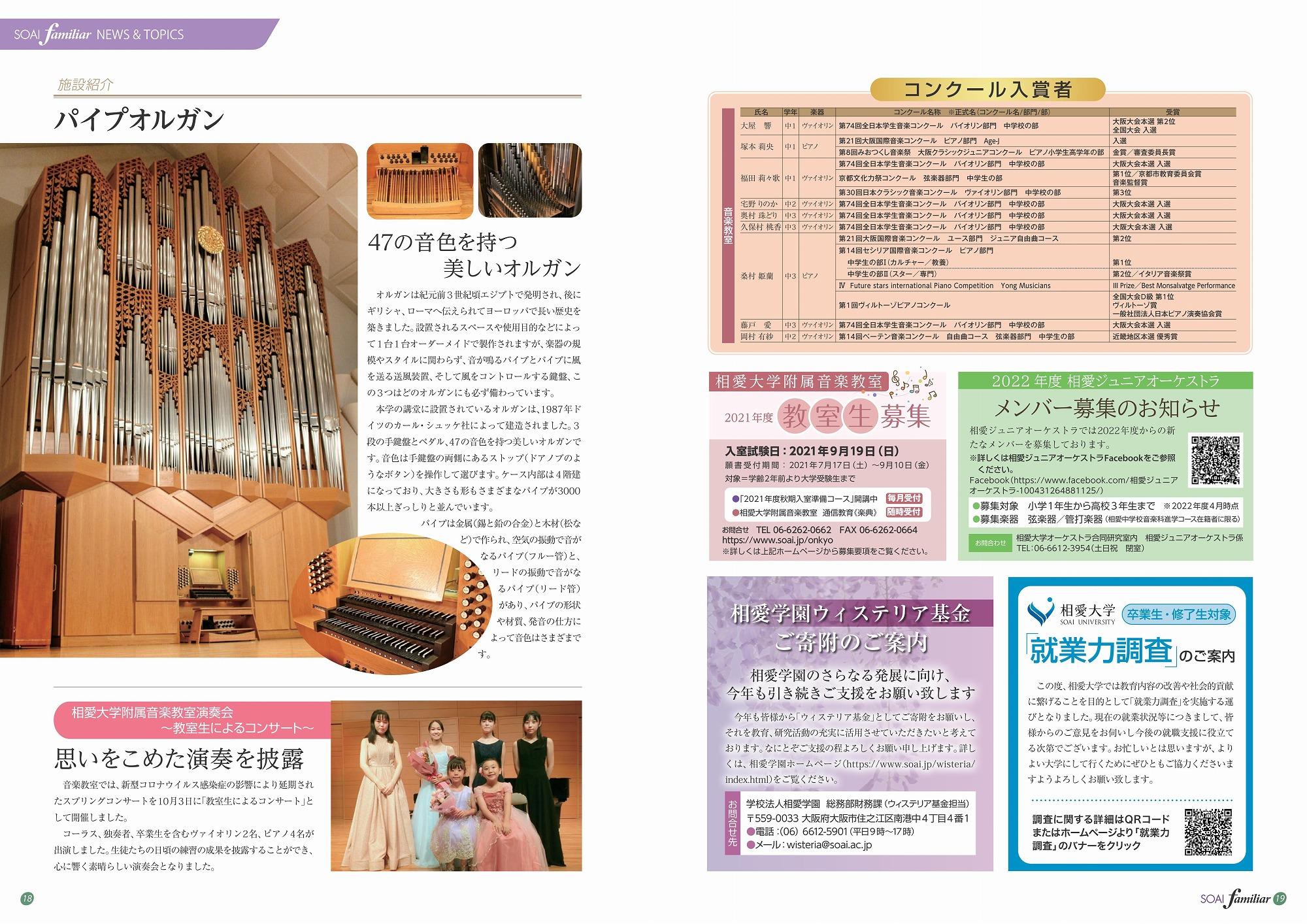 https://www.soai.ac.jp/information/news/2021_soaifamiliar_09.jpg