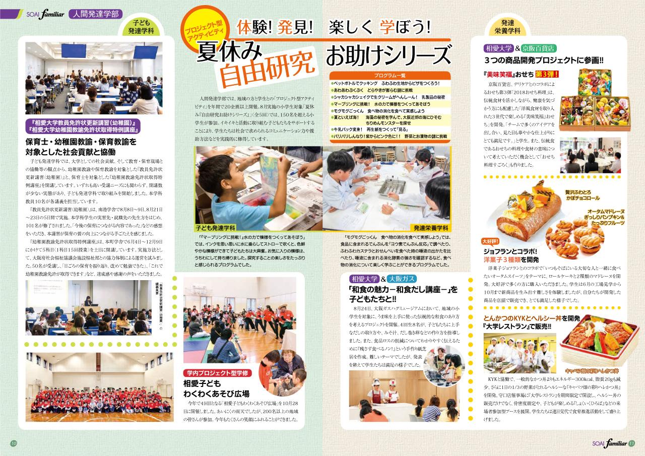 http://www.soai.ac.jp/information/news/SoaiFamiliar_32_P10_11.jpg