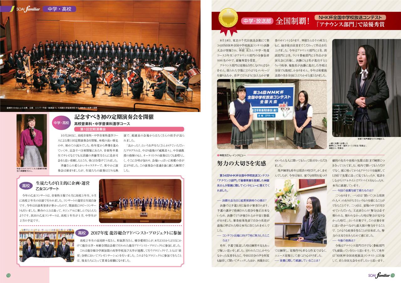 http://www.soai.ac.jp/information/news/SoaiFamiliar_32_P12_13.jpg