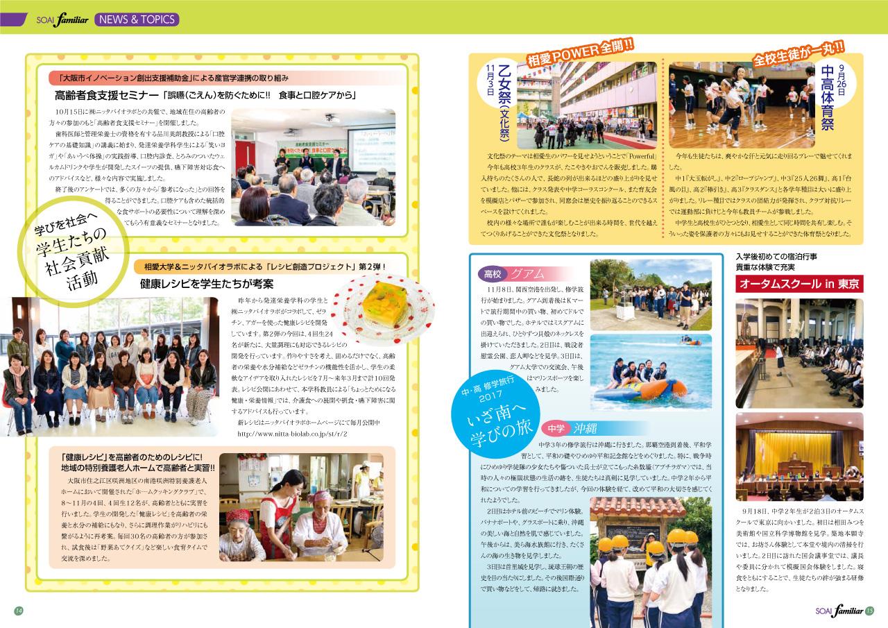http://www.soai.ac.jp/information/news/SoaiFamiliar_32_P14_15.jpg