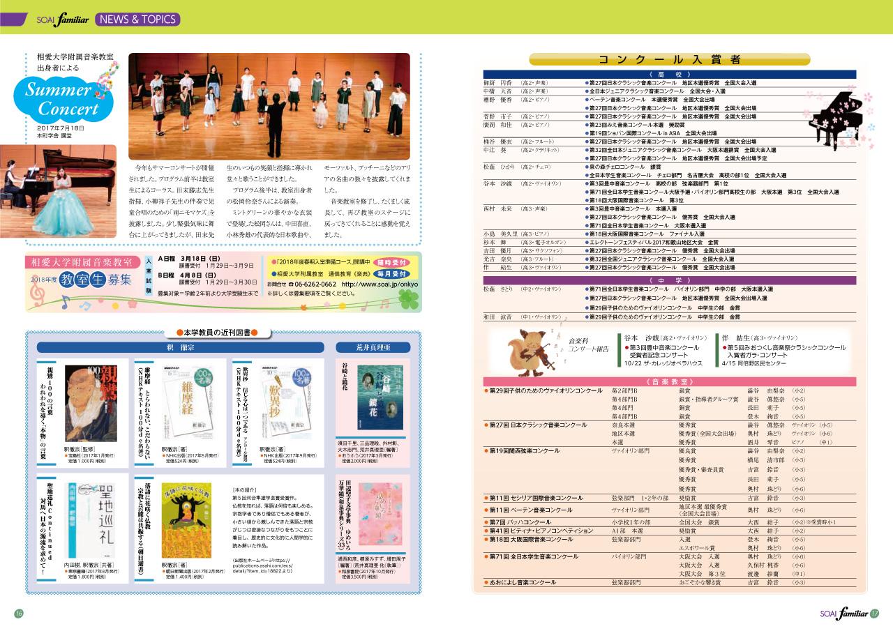 http://www.soai.ac.jp/information/news/SoaiFamiliar_32_P16_17.jpg